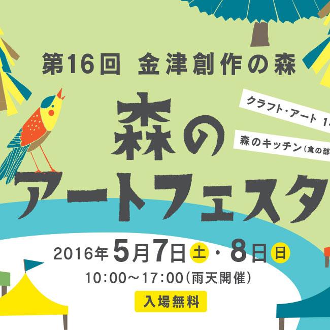 artfesta2016